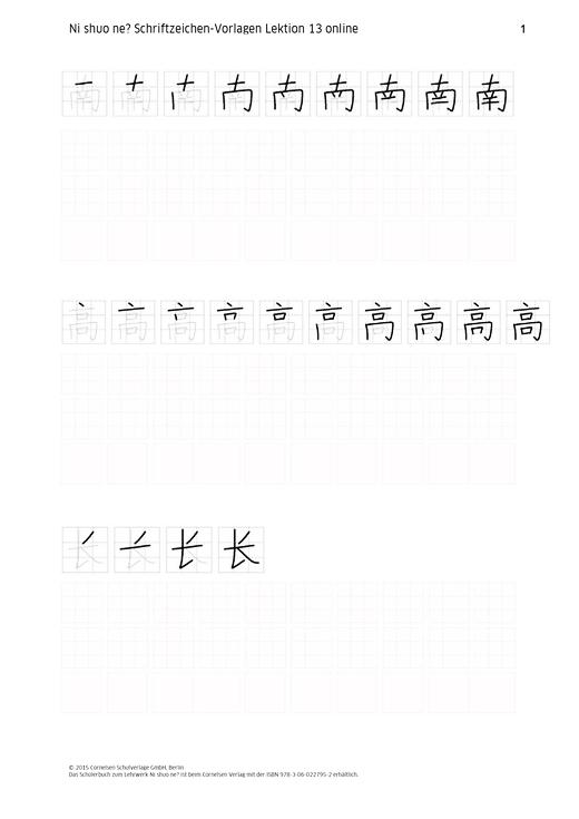 Ni shuo ne? - Schriftzeichen-Vorlage Lektion 13 - Arbeitsblatt
