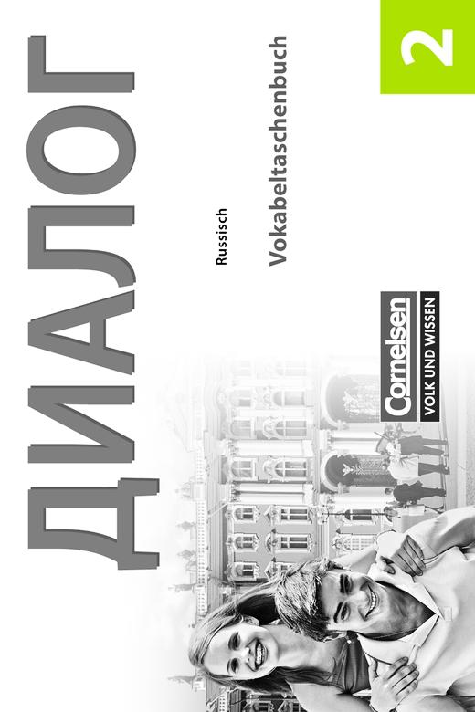 Dialog - Vokabeltaschenbuch - 2. Lernjahr